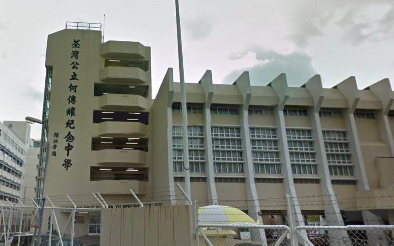 香港何傳耀中學表明不開除中槍學生,遭《新華社》批評是顛倒黑白。(擷取自Google街景)