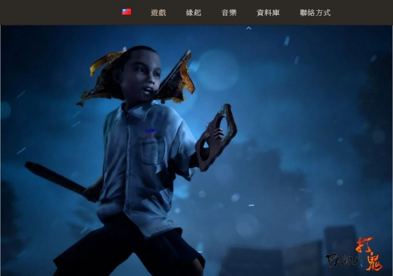 台灣本土原創遊戲《打鬼》開賣前遭遇「靈異現象」,令網友直呼「太刺激了」。(圖擷取自《打鬼》官網)