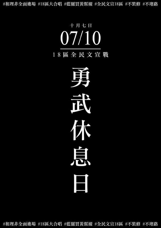 香港網友今日則發起「18區全民文宣戰」,稱今日為勇武休息日。(圖擷取自臉書)