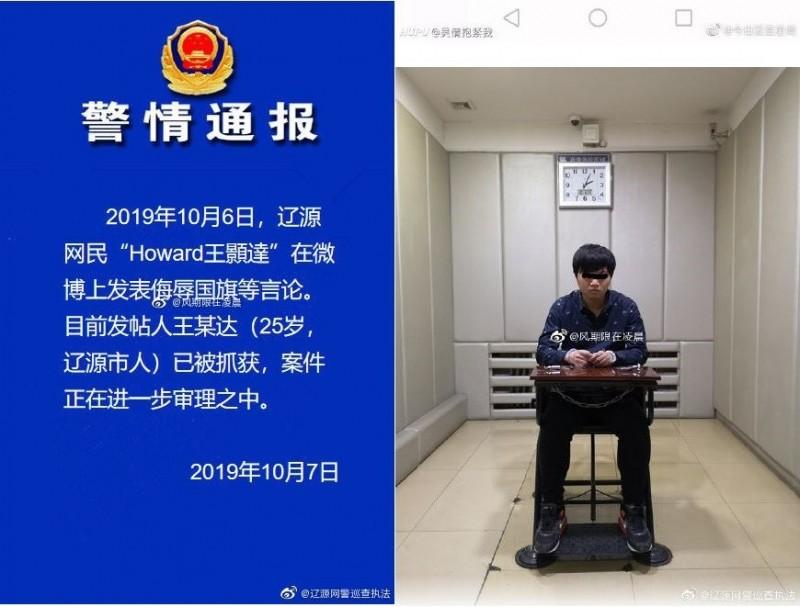 中國吉林省遼源警方表示,已依「侮辱國旗」等罪嫌逮捕王男。(圖取自中國微博)