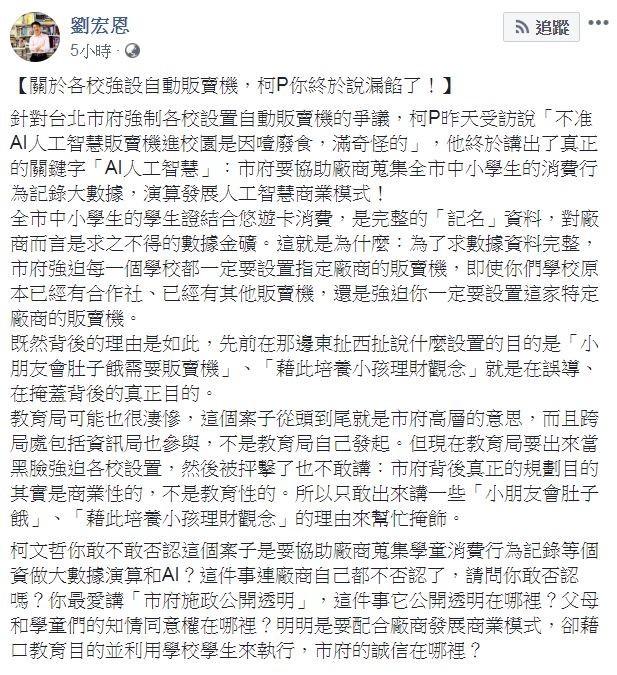 劉宏恩發文痛批柯文哲「說溜嘴」強制各校設置自動販賣機的真相。(圖擷自劉宏恩臉書)