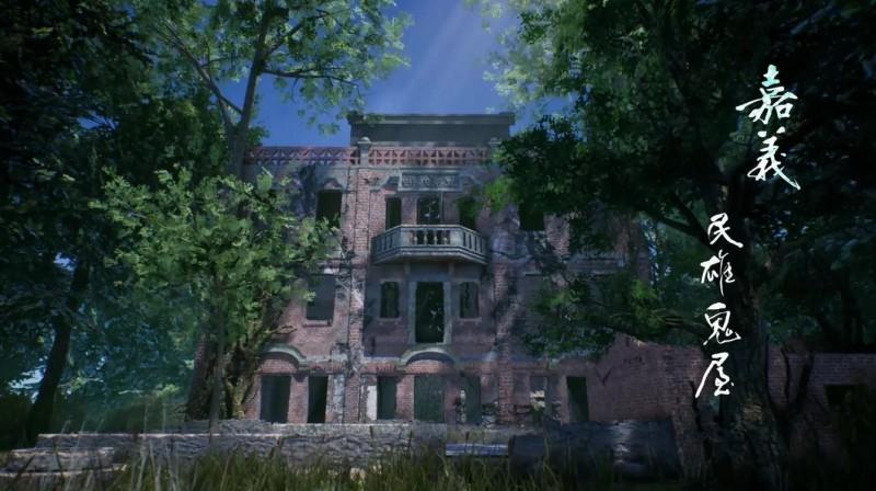製作團隊更以頂尖的3D建模技術,將嘉義民雄鬼屋等台灣「三大鬼屋」在遊戲中完整重現。(圖擷取自《打鬼》官方網站)