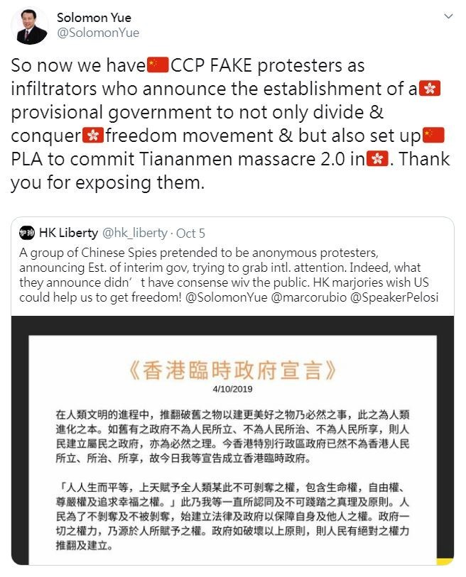 美國共和黨海外分部發言人俞懷松提出警告,這很有可能是被中共的假示威者滲透,進而發出的宣言,目的是削弱美國介入,並讓中共有鎮壓藉口。(照片擷取自俞懷松推特)