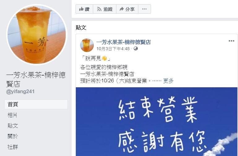 位在高雄楠梓的一芳水果茶德賢店日前於臉書官網發文,稱將於10月26日結束營業。(圖擷取自臉書)