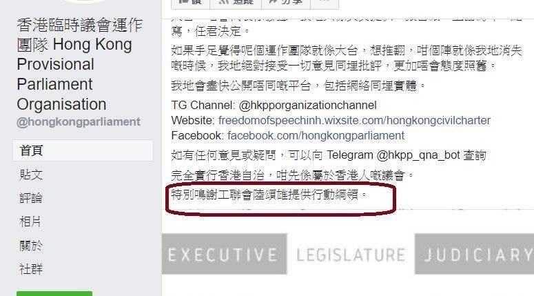 香港臨時議會運作團隊發文,被網友發現與立場親共的工聯會有關。(照片擷取自香港臨時議會運作團隊粉專)