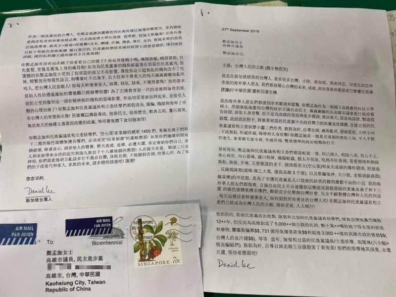 民進黨高市議員鄭夢洳收到辱罵信,信中辱罵字句超多。(記者王榮祥翻攝)