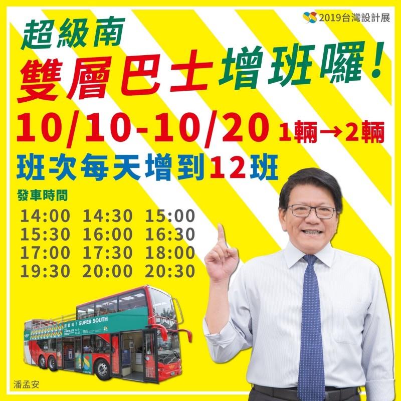 屏東雙層觀光巴士10日起再增輛增班。(取自潘孟安臉書)