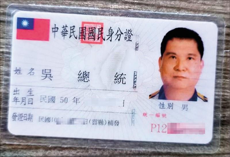 家住雲林縣土庫鎮的吳總統出示他的身分證,證明自己真的叫「總統」。 (記者廖淑玲翻攝)