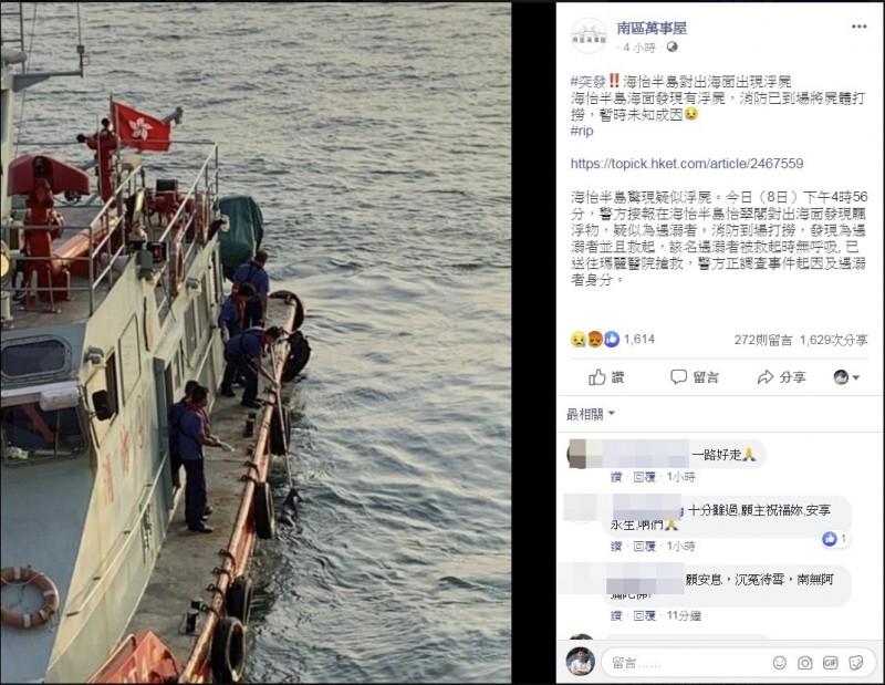 香港海怡半島附近海面8日發現全身黑裝的女性浮屍。(取自香港「南區萬事屋」臉書專頁)