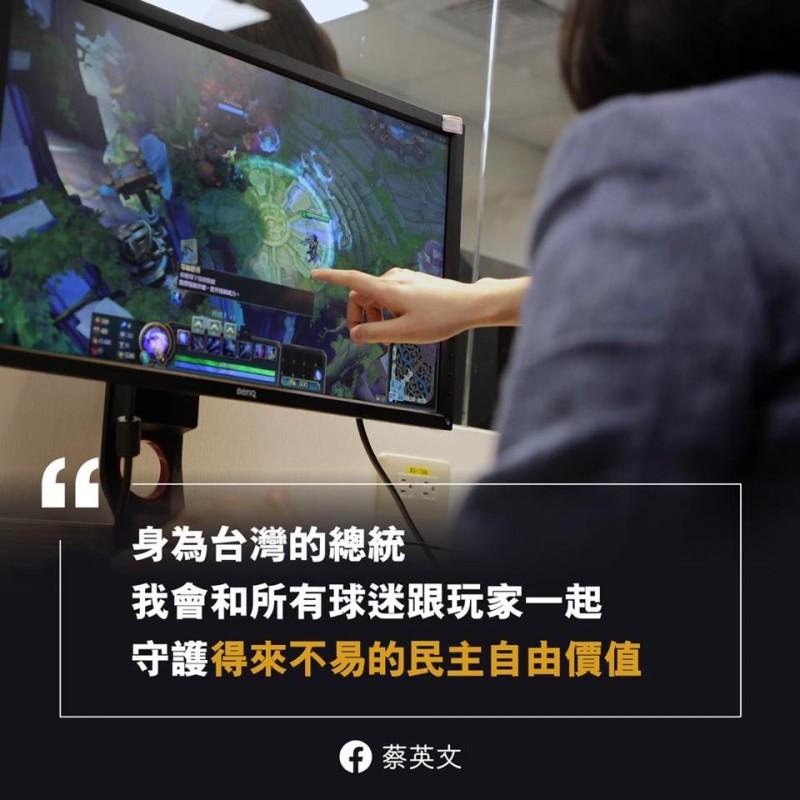 蔡英文強調,她相信,一個能夠自由表達意見,互相討論激盪創意的社會,體育賽事、電競產業將會更蓬勃發展。「身為台灣的總統,我會和所有球迷跟玩家一起,守護得來不易的民主自由價值」。(圖擷取自蔡英文臉書)