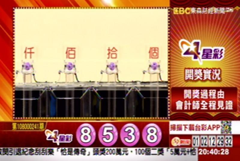 4星彩開獎號碼。(圖擷自東森財經新聞)