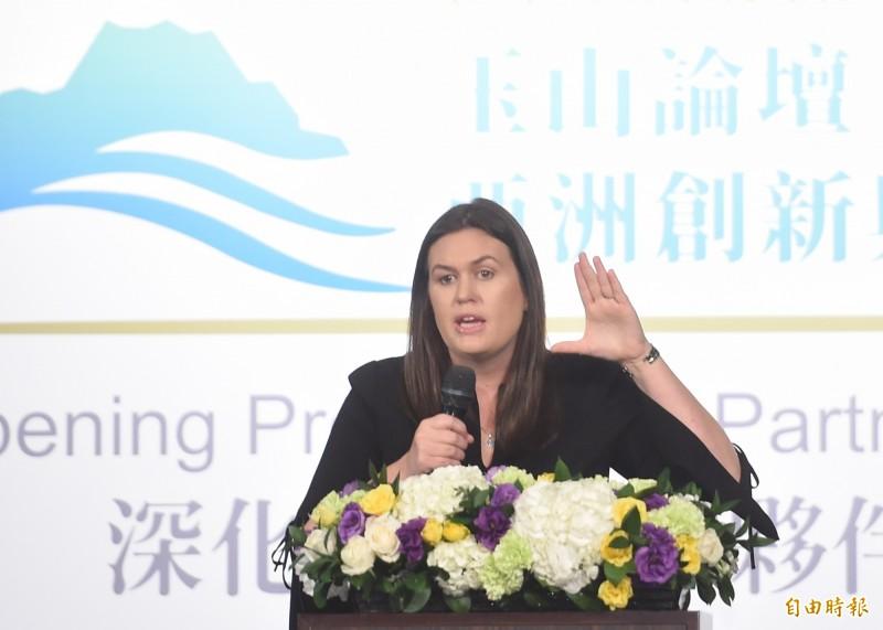 台灣亞洲交流基金會8日在台北舉辦第3屆玉山論壇午宴,美國白宮前發言人桑德斯(Sarah Sanders)出席演講。(記者劉信德攝)