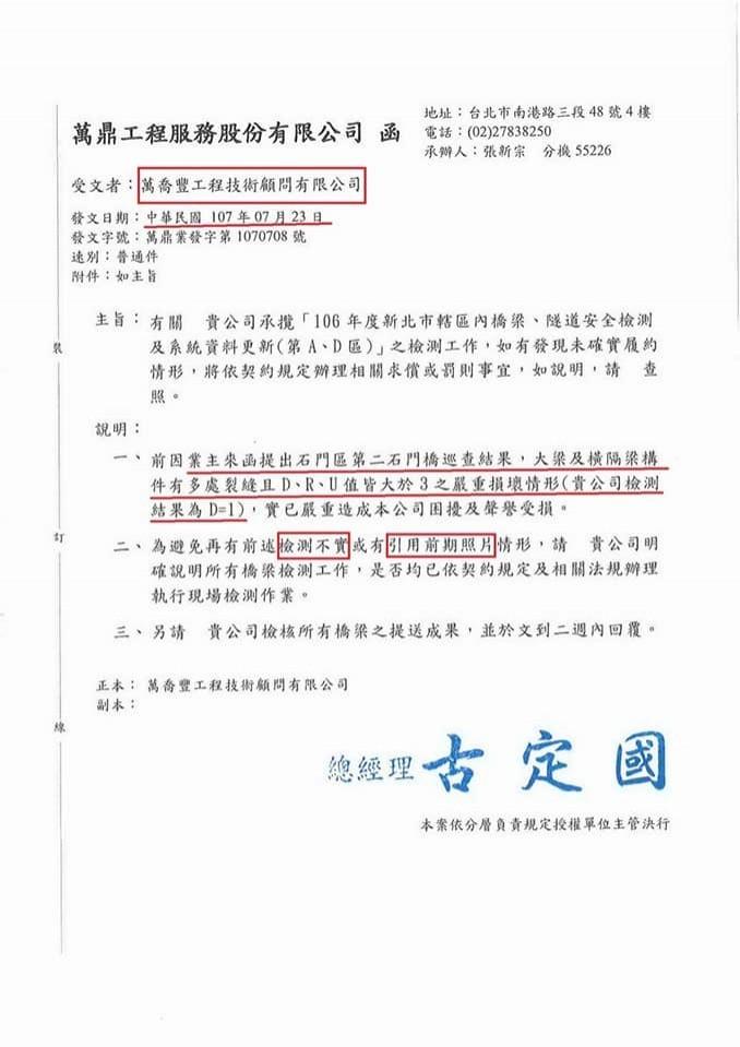 黃國昌舉出萬鼎工程發給萬喬豐的函文,指陳明正的橋梁檢測曾被揭發存在「檢測不實」、「引用前期照片」的造假情事。(圖擷自黃國昌臉書)