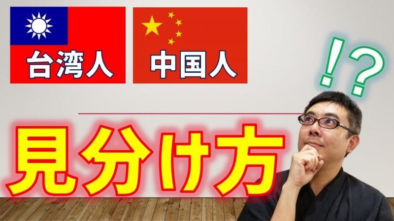 台灣與中國官方語言都是華語,文字都用漢字,常讓各國人士混淆,有個日本YouTuber製作了一支影片,以19點特徵教日本人如何分辨台灣與中國旅客。(圖擷取自Twitter「Junkoma - 台湾ニュース発信YouTuber」)