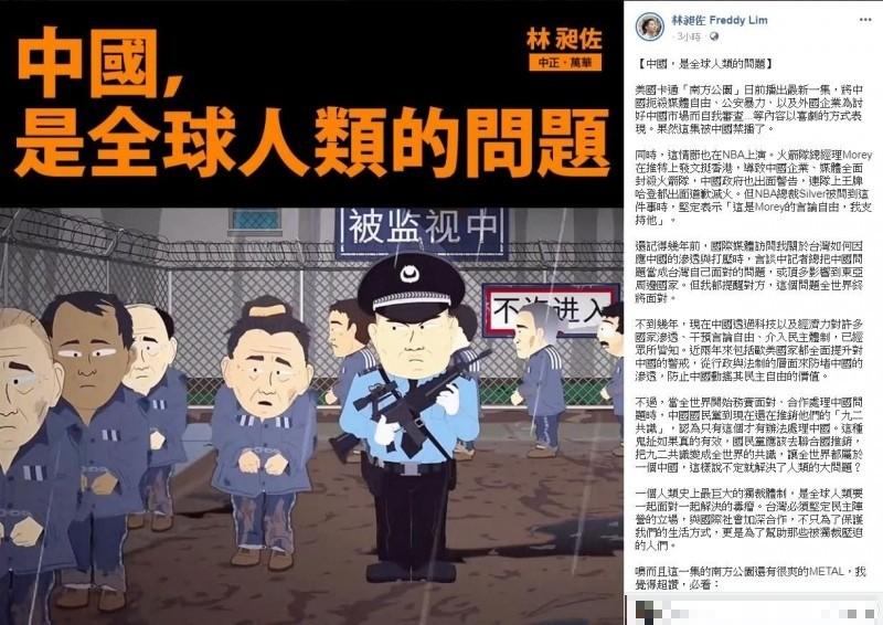 立法委員林昶表示,「中國」是全球人類都必須面對並共同解決的「毒瘤」。(圖取自臉書 林昶佐 Freddy Lim)