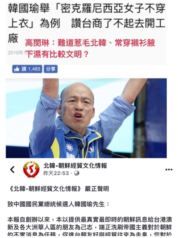 韓國瑜扯「密克羅尼西亞女子不穿上衣」,被市議員高閔琳譏諷腋下濕就比較文明 ?(記者黃佳琳翻攝)
