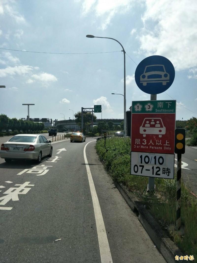 警方在國道匝道路旁懸掛將實施高乘載管制的告示牌。(記者周敏鴻攝)