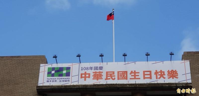 行政院掛牌祝「中華民國生日快樂」。(記者李欣芳攝)