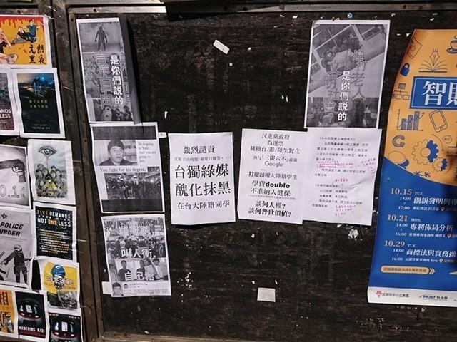 交大連儂牆遭到惡意破壞,不但遭撕下若干標語,還以挺中國、反台獨的標語,覆蓋原本版面。(取材自臉書)