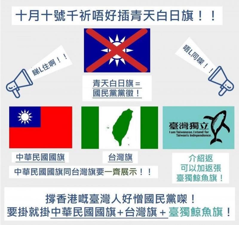 香港民間宣傳品中,呼籲在明日將台灣旗、中華民國國旗插遍香港,並提醒切勿插到中國國民黨旗。(圖擷取自黃之鋒臉書)