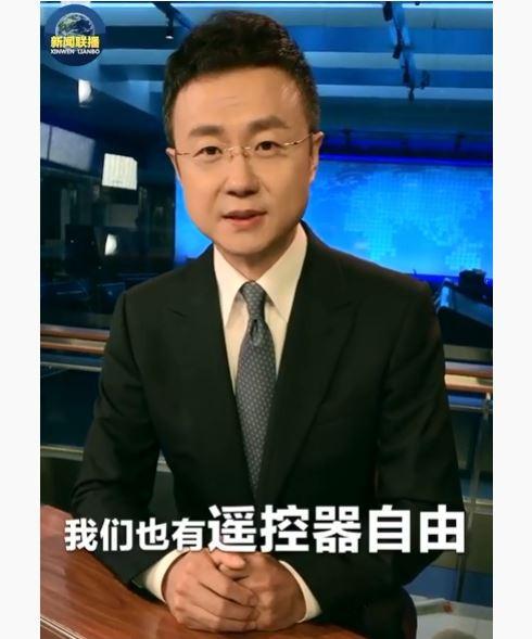 央視主播剛強在「主播說聯播」節目上對事件做出評論時表示,「我們也有遙控器自由」。(圖擷取自環球國際)