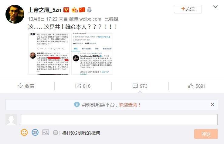中國網友挖出井上雄彥在六月對挺港推特文按下喜歡。(圖擷取自微博)