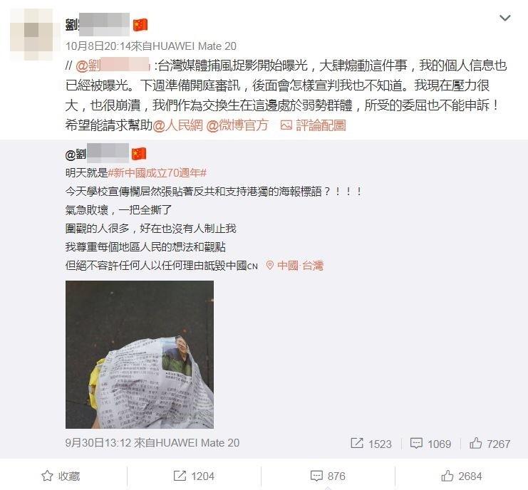 該微博文中表示「台灣媒體捕風捉影開始曝光,大肆煽動這件事」、「我現在壓力很大,也很崩潰」。(圖翻攝自微博)