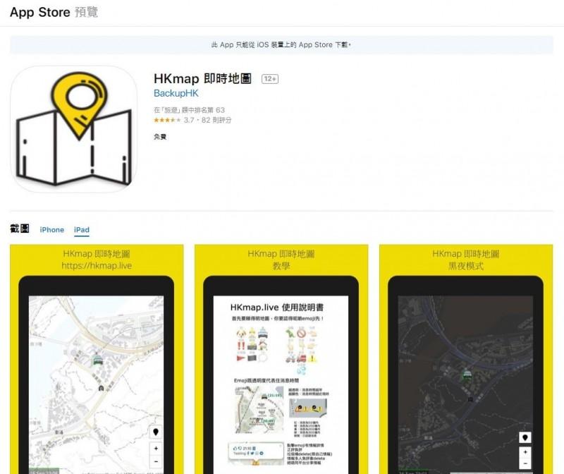 蘋果公司(Apple)4日批准可顯示香港反送中抗爭活動和港警位置的「HKmap 即時地圖」在 App Store 重新上架。(圖擷取自App Store)