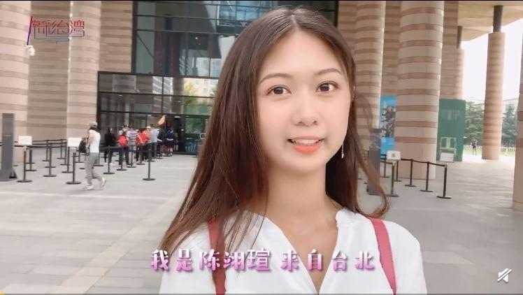 自稱來自台灣的陳翊瑄於2日在微信公眾號「京彩台灣」發表一段影片,稱「北京就是我的家,長輩告訴我,台灣人本來就是中國人,哪裡有什麼差別,大陸讓我非常有歸屬感。」(圖擷自微博)