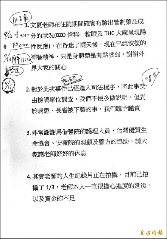 「國寶歌王」文夏疑遭看護餵毒妻子文香出面說明,並發出聲明。(記者宋志雄攝)