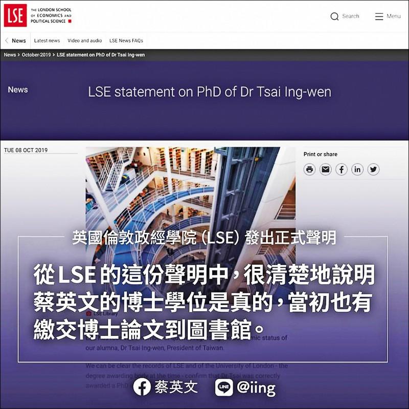 英國「倫敦政經學院」(LSE)八日發表聲明,認證蔡英文總統的博士論文,並確認在一九八四年授予法學博士學位。(取自蔡英文臉書)