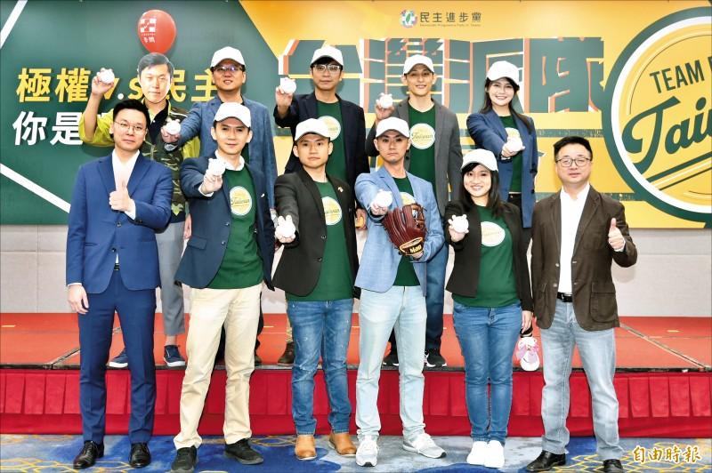 民進黨昨召開「台灣派隊」青年連線記者會,九位參選人身穿棒球裝象徵團隊作戰。(記者塗建榮攝)