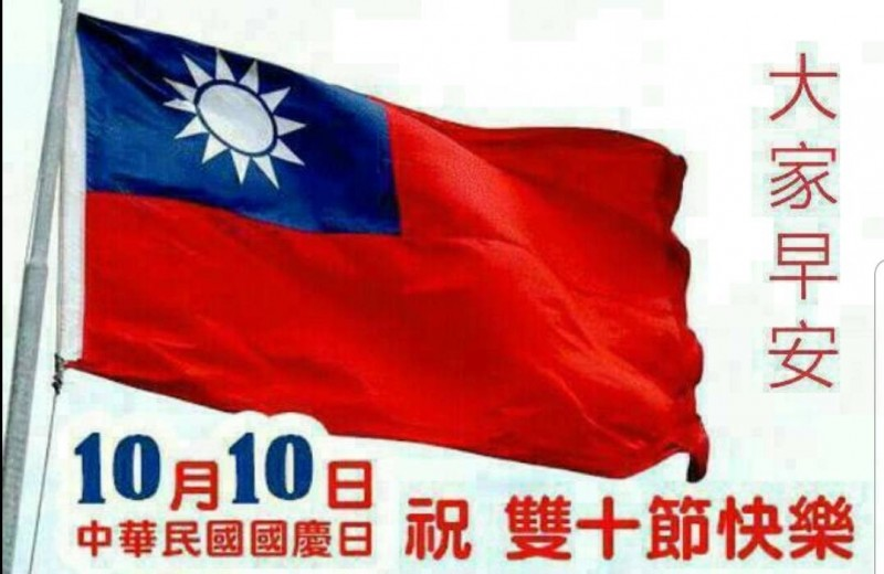 今天國慶日,LINE群組中到處可見以中華民國國旗為背景的早安問候貼圖。(記者鄭旭凱翻攝)