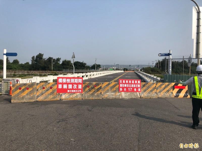 高美濕地濱海橋封橋檢測。(記者張軒哲攝)