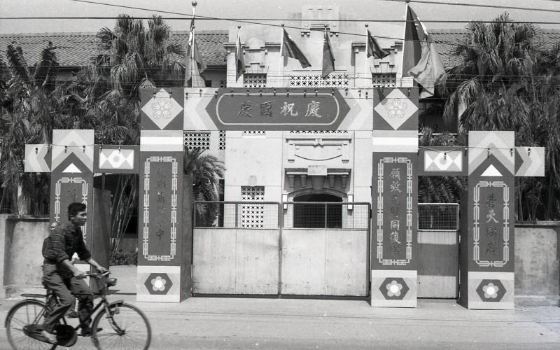 1969年的國慶日,彰化女中就以校門作為雙十牌樓。(鐘清溪提供)