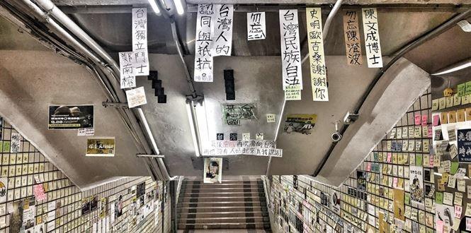 連儂牆地下道內出現經歷過台灣極權統治時期,或是在該時期喪生的民主先烈們的名字。(圖擷取自行走的故事詩2.0/yanwu)