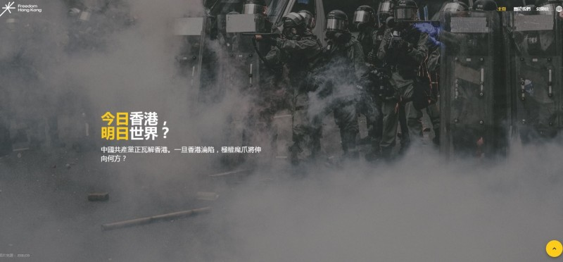 《Freedom HONG KONG》在宣傳網頁上直言「今日香港,明日世界?」(圖翻攝自《Freedom HONG KONG》網頁)