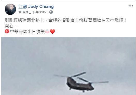 江蕙在臉書發文替中華民國慶生。(擷取自臉書)