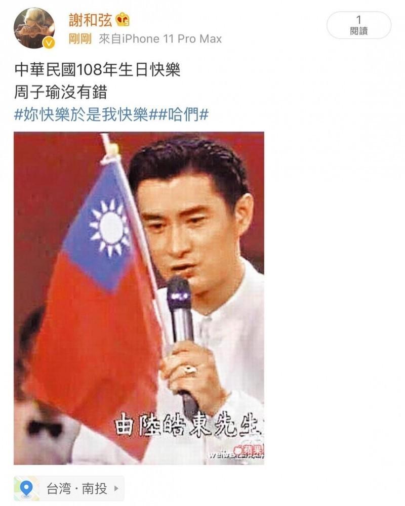 謝和弦在微博發文祝中華民國生日快樂,還趁機嗆黃安。(擷取自微博)