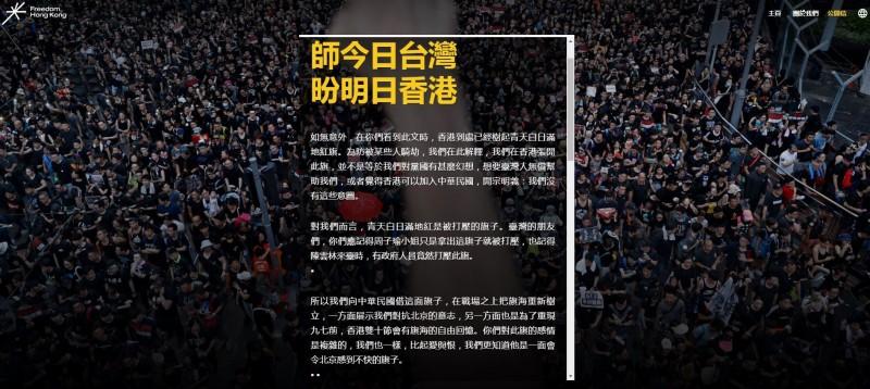 公開信提到,抗爭者將拿青天白日滿地紅旗。(圖翻攝自《Freedom HONG KONG》網頁)