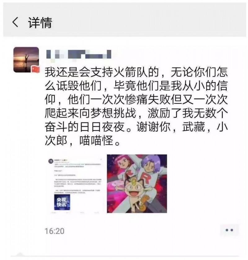 一名中國運動公司的員工在個人社群帳號轉發了一篇搞笑文章,表示支持《神奇寶貝》中的「火箭隊」,沒想到卻引爆中國社群怒火,最後該員工與所屬公司的總裁,都被迫在公司官方社群網站上公開道歉。(擷取自呱吉臉書)
