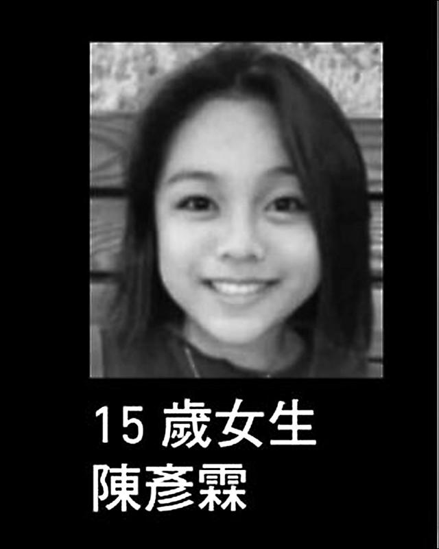 十五歲少女陳彥霖曾多次參加「反送中」,卻溺水而死,死因可疑。(取自網路)