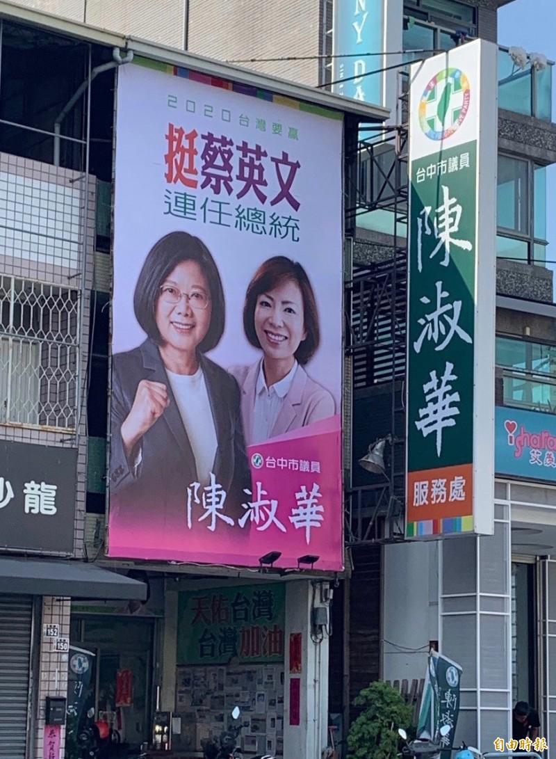 「抗韓」進入巷戰?民進黨中市議員掛起與小英合體宣傳照
