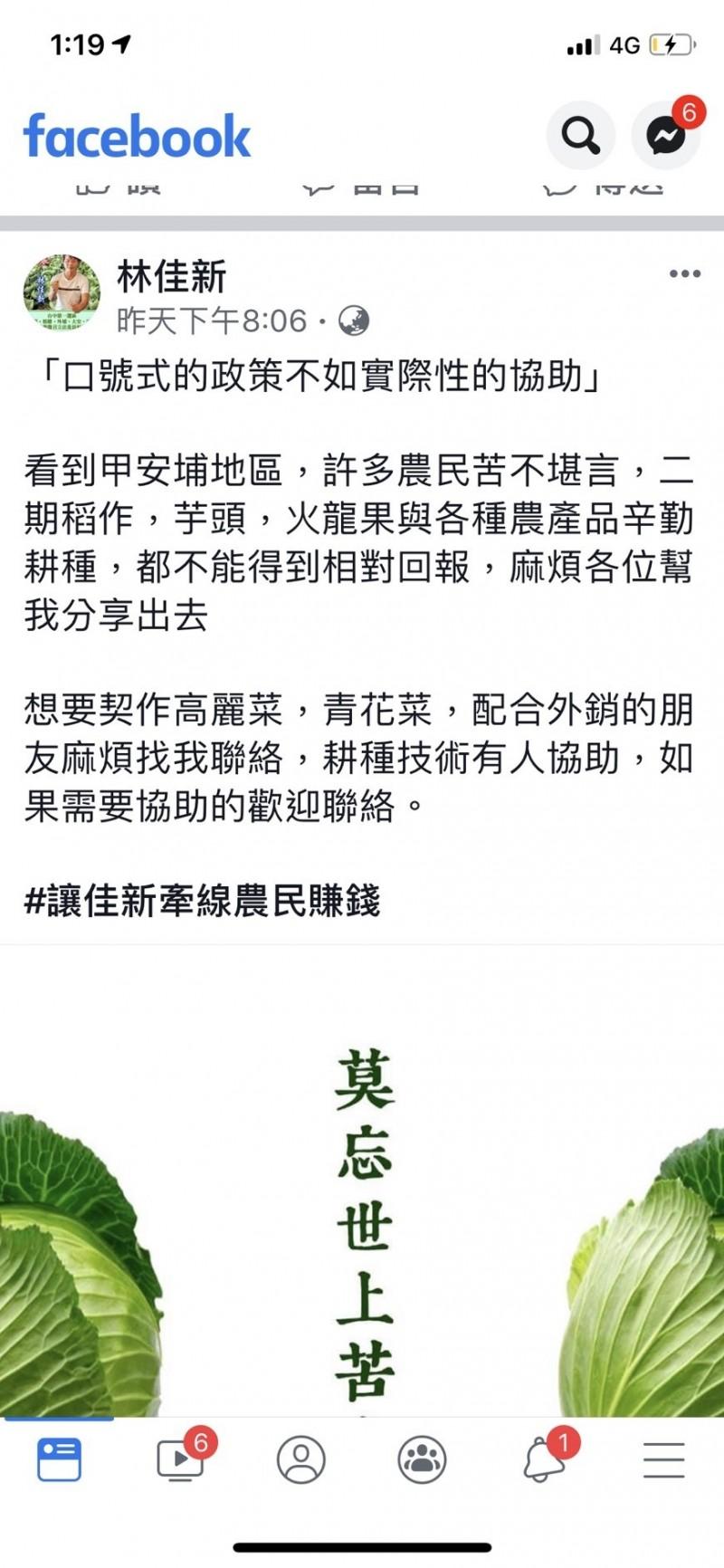 糗了!空降菜農稱農民苦不堪言 卻打到同黨的盧秀燕?