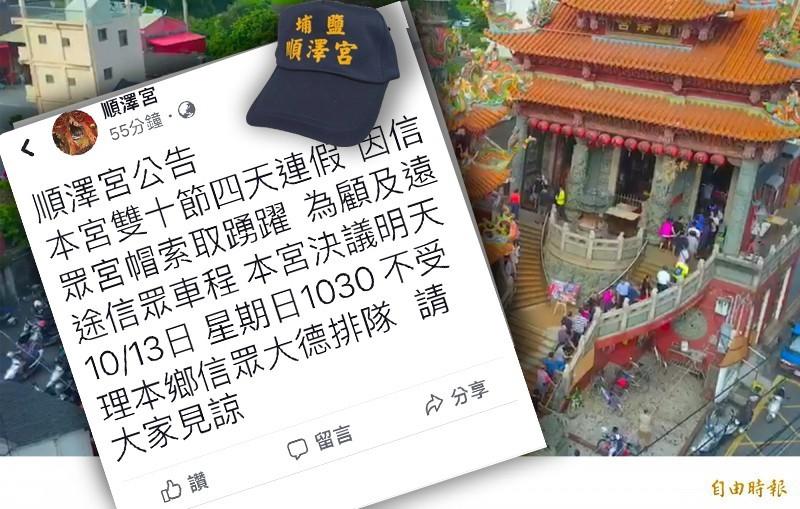 廟方公告,10月13日把機會留給外地遊客。(記者顏宏駿翻攝)