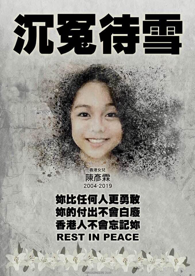 港警堅稱,曾多次參與反送中運動的15歲女學生陳彥霖是自殺溺斃。港星杜汶澤今天發文致全港29268名警務人員:不要再自欺欺人。(圖擷取自臉書_黑色島國肥宅陣線)