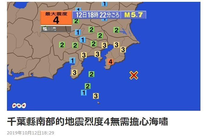 最強颱+地震一起來 哈吉貝襲日 千葉發生規模5.7地震