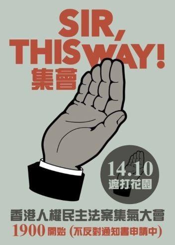 香港民眾號召下週一(14)日舉行「10.14人權法案集氣大會」,呼籲大家一同響應。(圖擷取自香港連登)