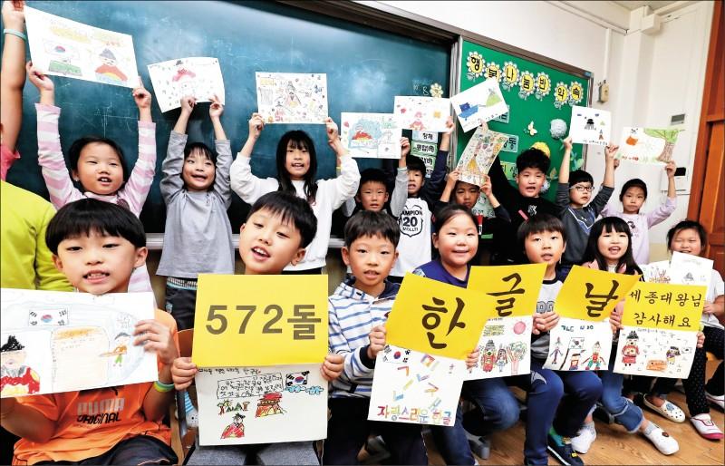 中英對照讀新聞》PM highlights inter-Korean dictionary project on Hangeul Day 總理在韓文節強調兩韓大辭典編纂計畫