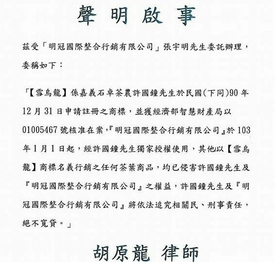 明冠國際整合行銷公司委託律師發出聲明啟事,對於偽冒「雪烏龍」商標的茶葉產品將依法究責。(記者謝介裕翻攝)